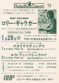 "Rory Gallagher ""Japan Tour 1975"""